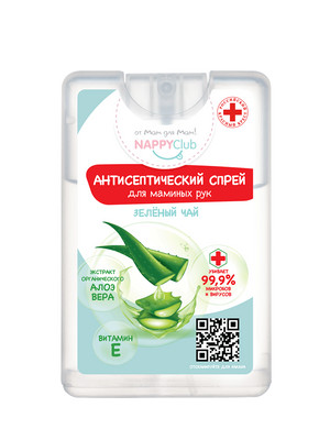 Гигиена Антисептический спрей для рук зеленый чай