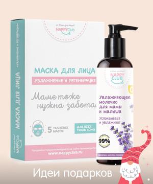 Наборы Набор Уход за вашей кожей Маски для лица и молочко для тела