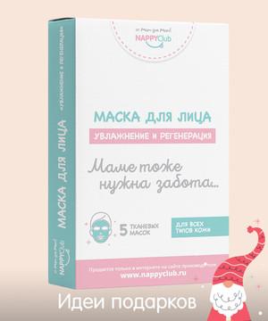 Уход для мамы Маска для лица тканевая увлажняющая 5