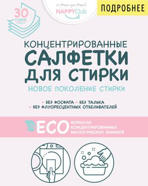 Бытовая химия Салфетки для стирки детского белья 30 шт