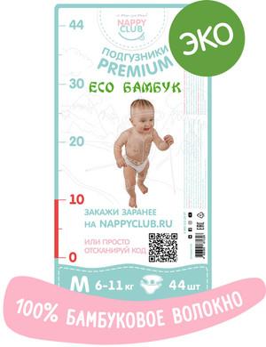 Подгузники и трусики Подгузники Premium ECO Бамбук M