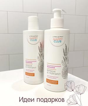Товары для мамы Набор восстановление волос Вербена и грейпфрут