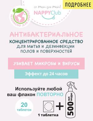 Бытовая химия Универсальное средство для очистки поверхностей и пола, 20 таблеток