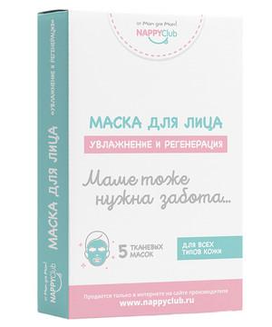 Товары для мамы Маска для лица тканевая увлажняющая 5